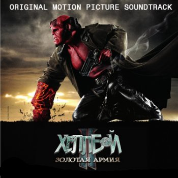 OST: Hellboy II - The Golden Army (2008)